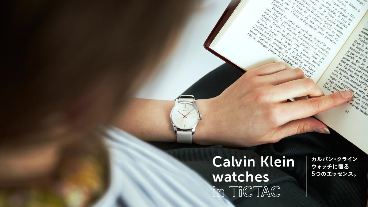 カルバン・クライン ウォッチに宿る5つのエッセンス。