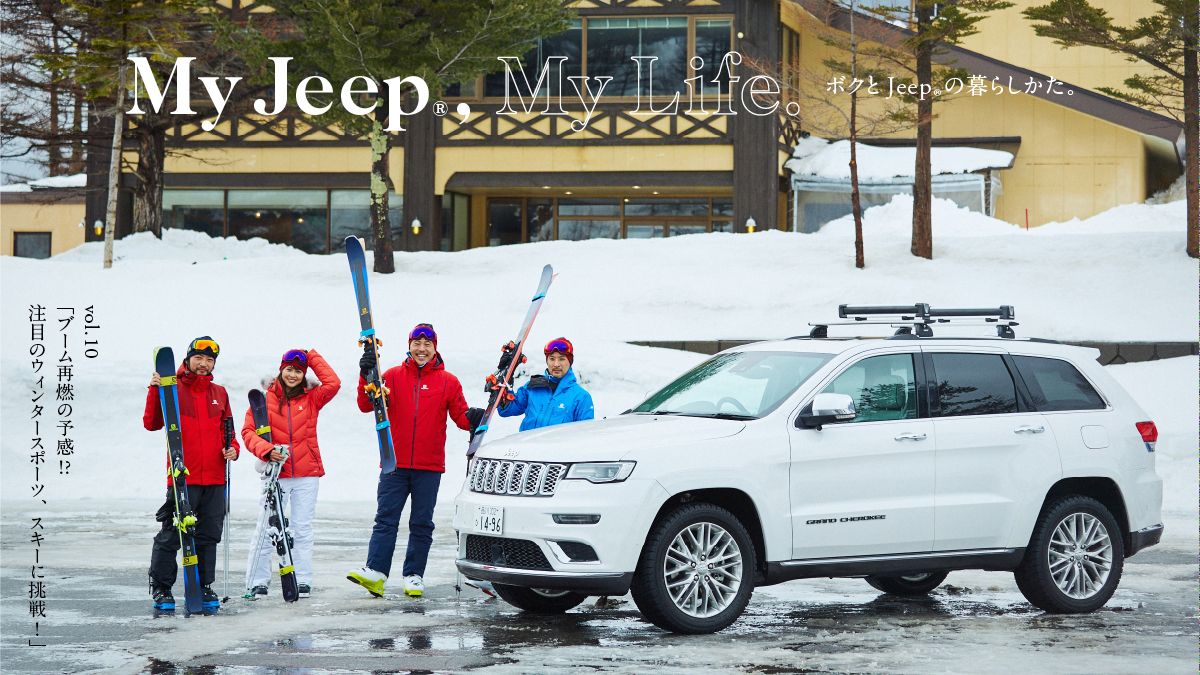 ボクとJeep®の暮らしかた。  vol.10 「ブーム再燃の予感!? 注目のウィンタースポーツ、スキーに挑戦!」
