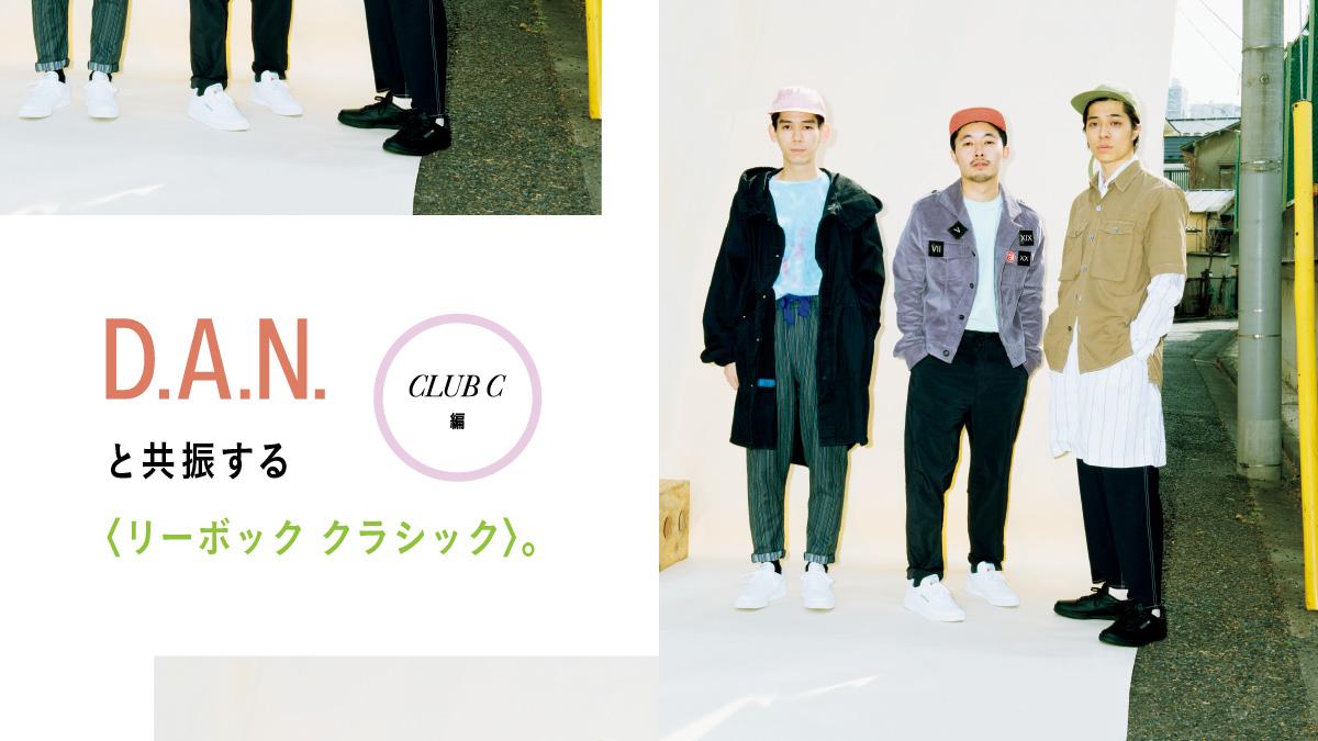 D.A.N. と共振する〈リーボック クラシック〉。 〜CLUB C編〜