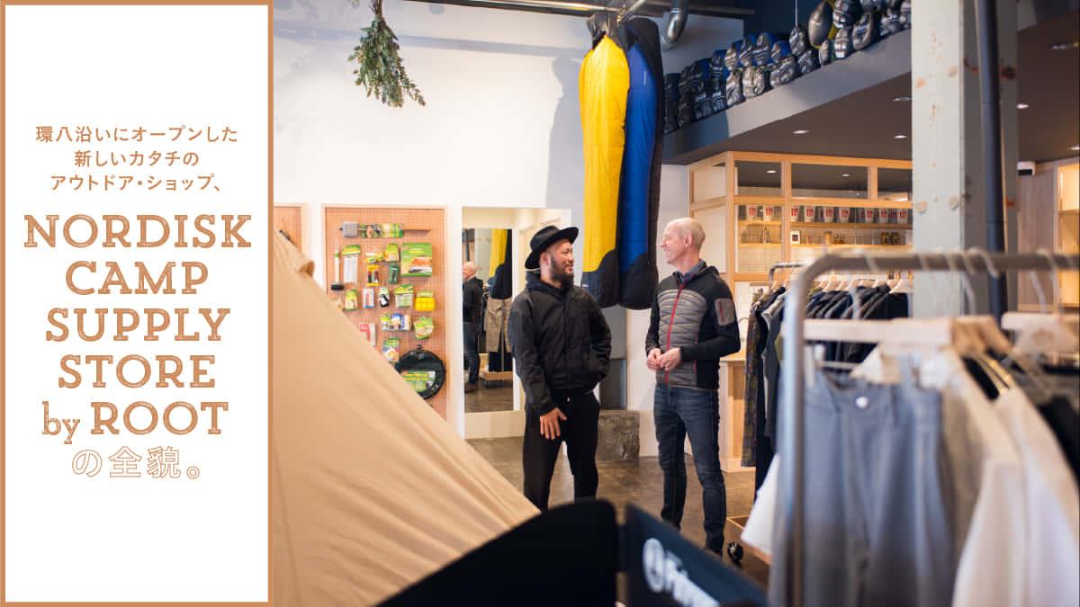 環八沿いにオープンした 新しいカタチのアウトドア・ショップ、 NORDISK CAMP SUPPLY STORE by ROOTって?