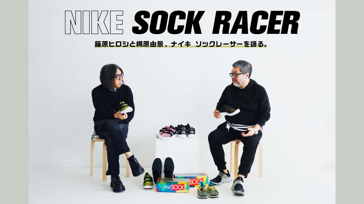 藤原ヒロシと梶原由景、ナイキ ソックレーサーを語る。