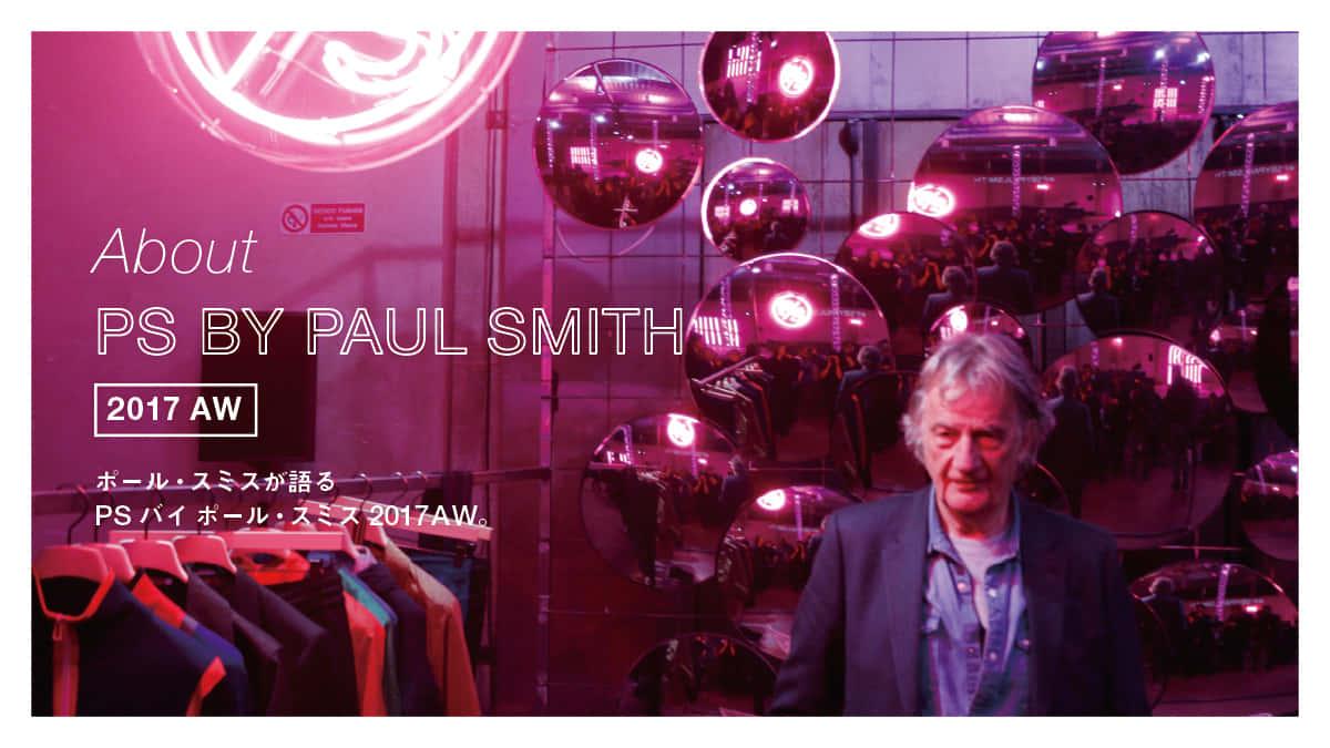ポール・スミスが語るPS バイ ポール・スミスの2017AW。