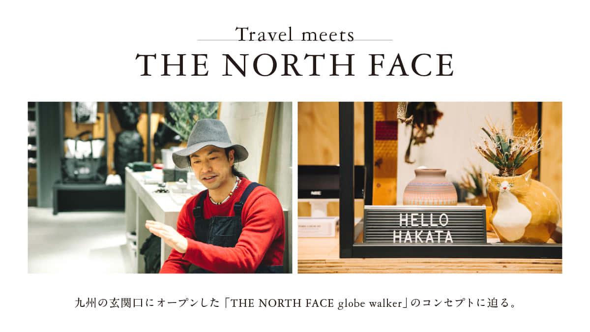 九州の玄関口にオープンした「THE NORTH FACE globe walker」のコンセプトに迫る。
