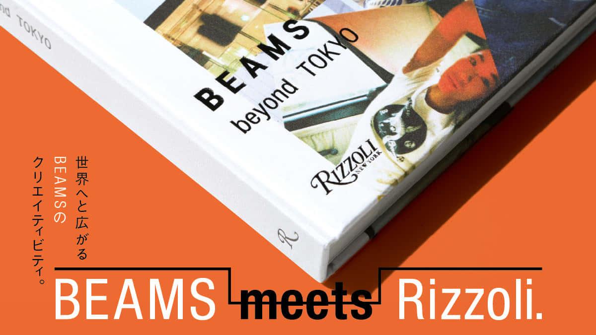 beams_w1200_4