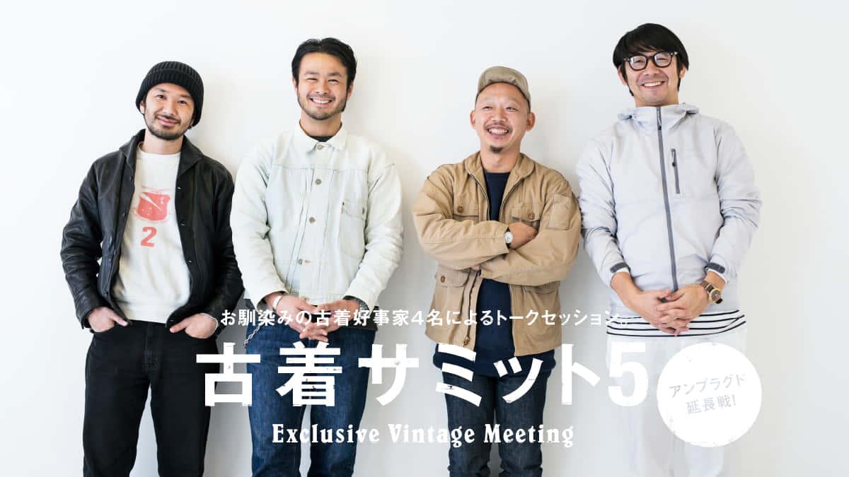 furugi5_1200