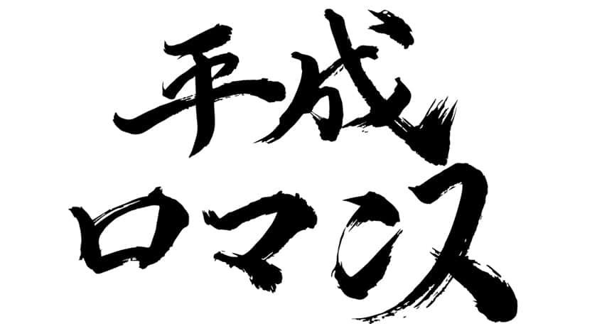 heisei_01