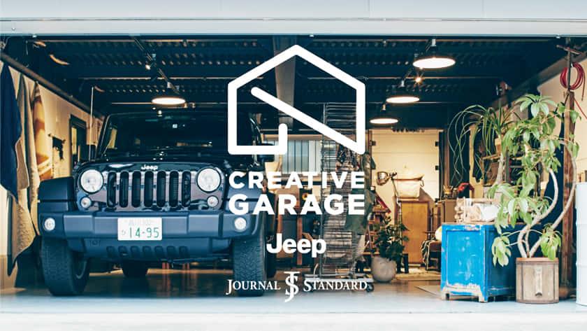jeepcreativegarage01
