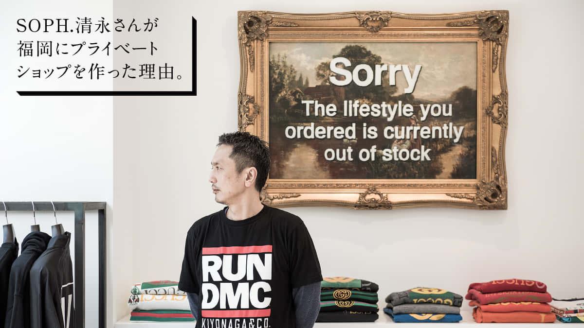 SOPH.清永さんが福岡にプライベートショップを作った理由。