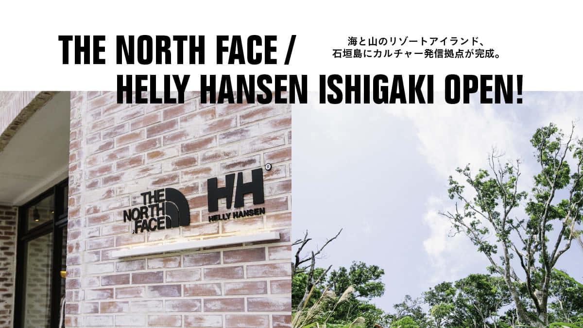 海と山のリゾートアイランド、石垣島にカルチャー発信拠点が完成。 THE NORTH FACE/HELLY HANSEN ISHIGAKI OPEN!