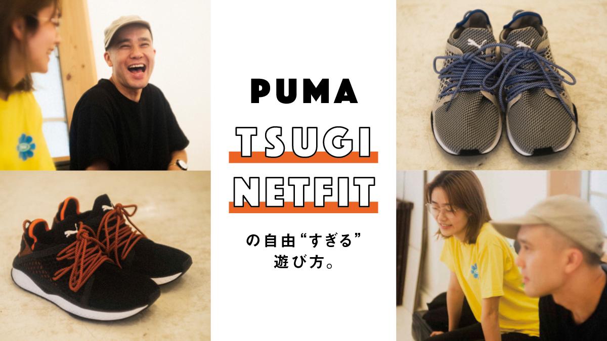 TSUGI-NETFIT_brand1