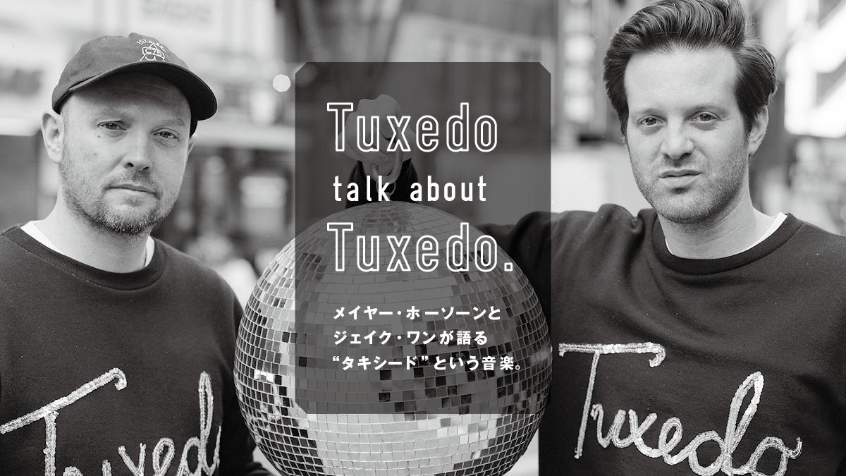"""メイヤー・ホーソーンとジェイク・ワンが語る""""タキシード""""という音楽。"""