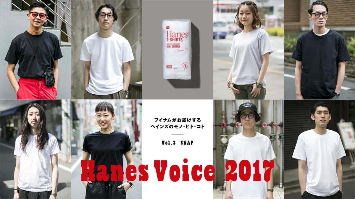 フイナムがお届けするヘインズのモノ・ヒト・コト vol.3 SNAP