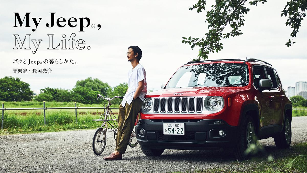 ボクとJeep®の暮らしかた。 vol.13「音楽家・長岡亮介」
