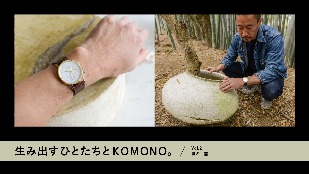 生み出すひとたちとKOMONO。 Vol.2 浜名一憲