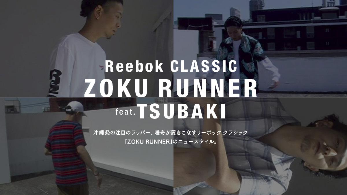 zoku_tsubaki_Brand_1200_675_4