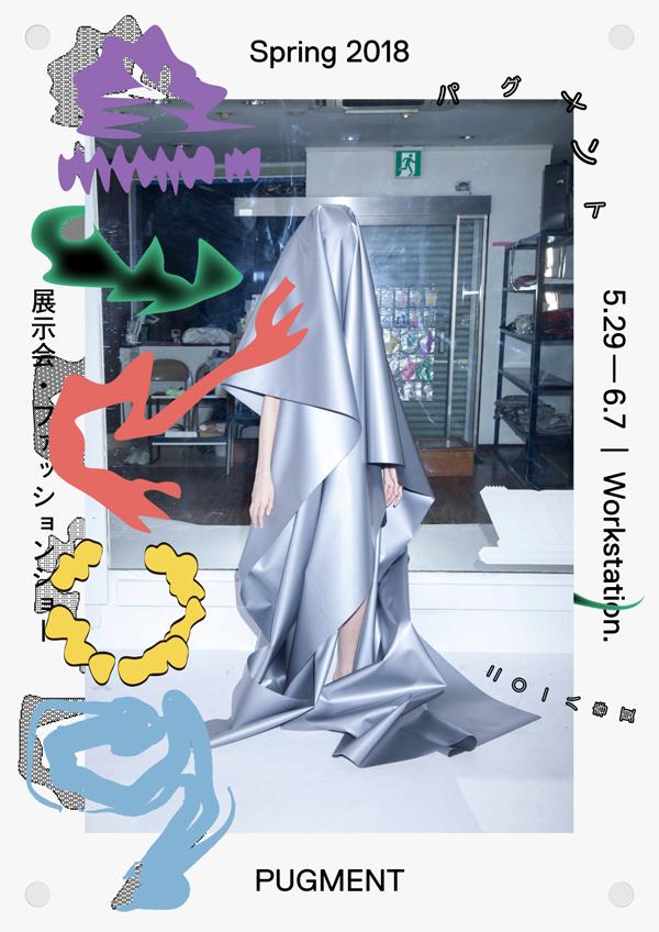 01pugment_s2018_invitation