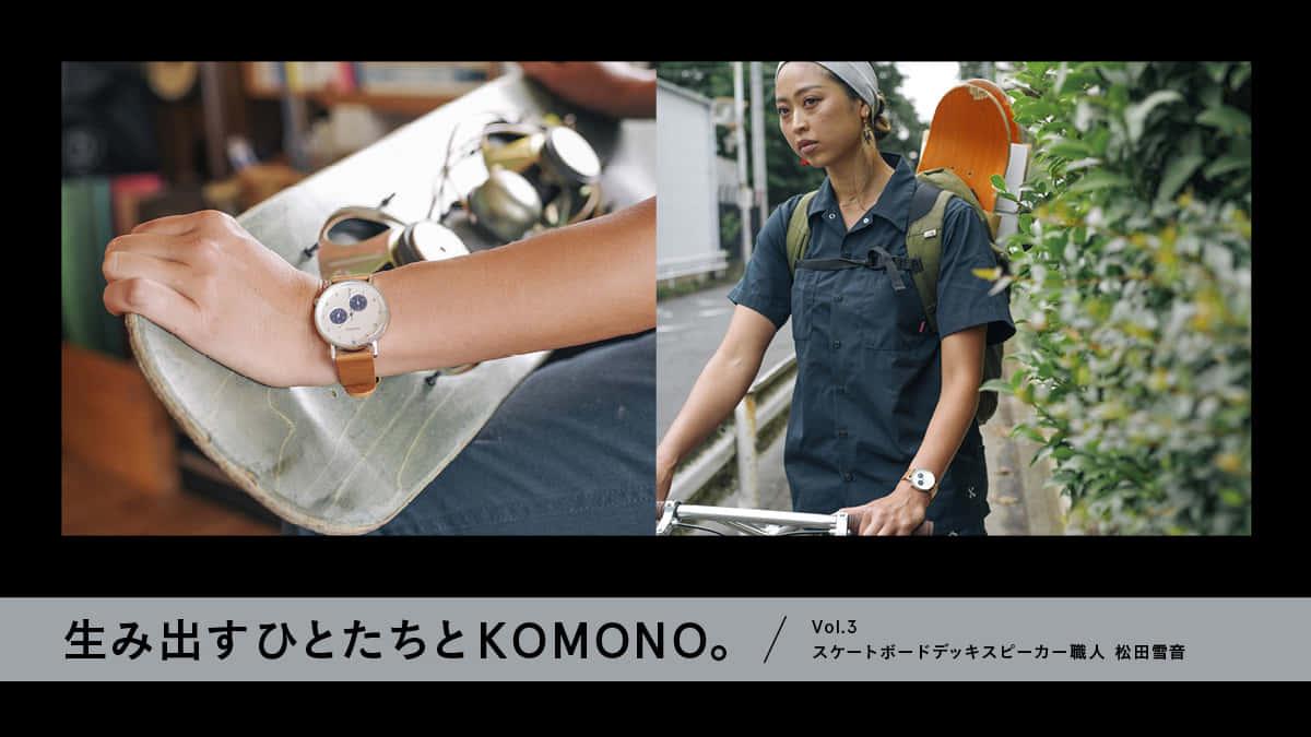 生み出すひとたちとKOMONO。  Vol.3 スケートボードデッキスピーカー職人 松田雪音