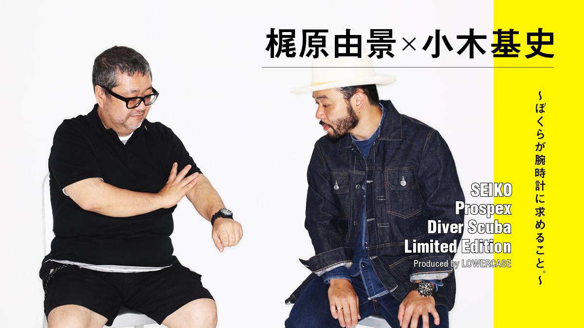 梶原由景×小木基史 〜ぼくらが腕時計に求めること。〜