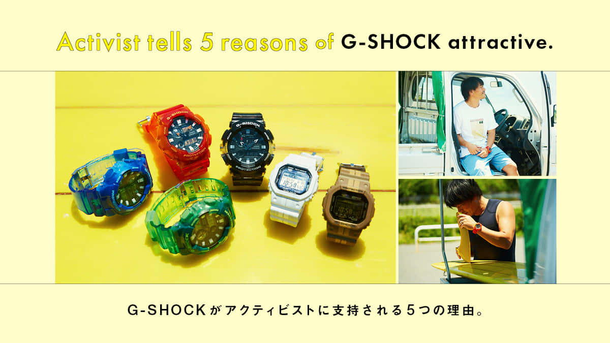 G-SHOCKがアクティビストに支持されるつ5つの理由。