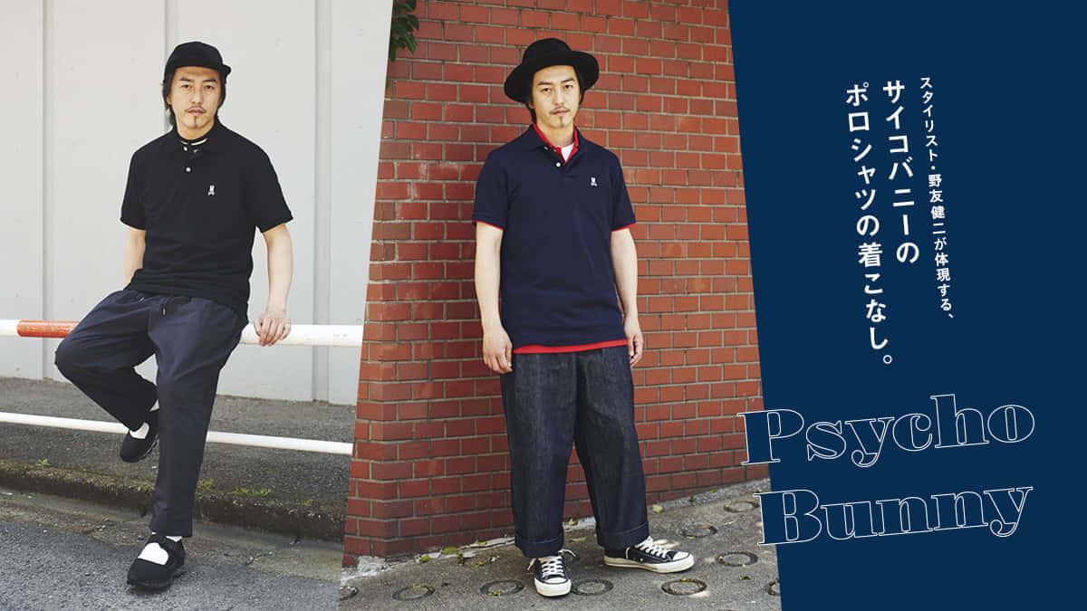 スタイリスト・野友健二が体現する、 サイコバニーのポロシャツの着こなし。