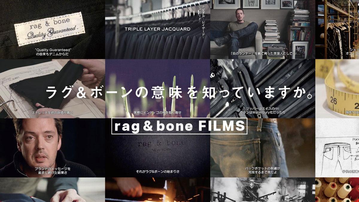 rag_and_bone_film_w1200_1