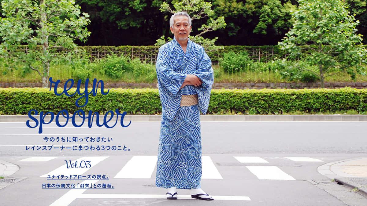 今のうちに知っておきたい レインスプーナーにまつわる3つのこと。Vol.03 ユナイテッドアローズの視点。 日本の伝統文化「浴衣」との邂逅。