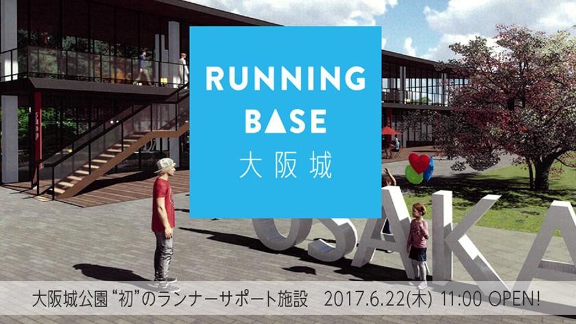 running_base_osak_jo