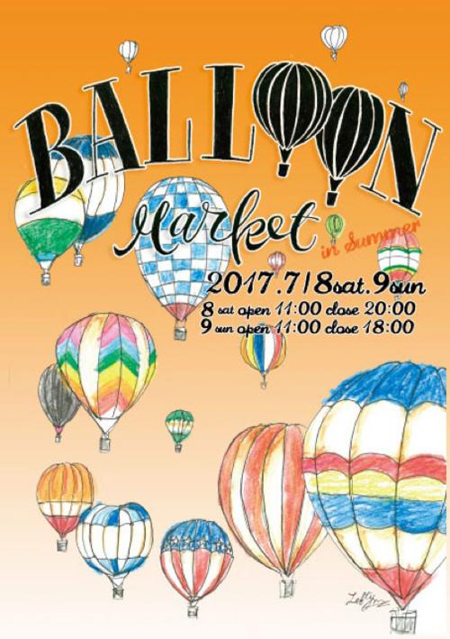 ballon_omote_summer_web