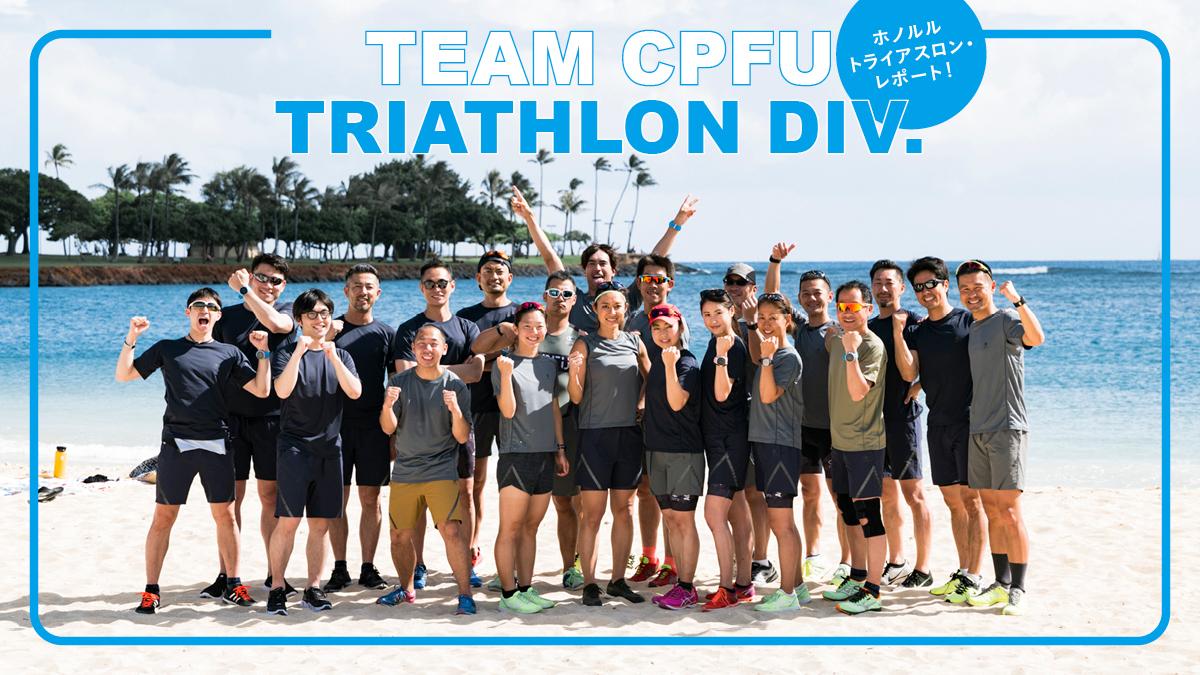 TEAM CPFU TRIATHLON DIV.  ホノルルトライアスロン・レポート!