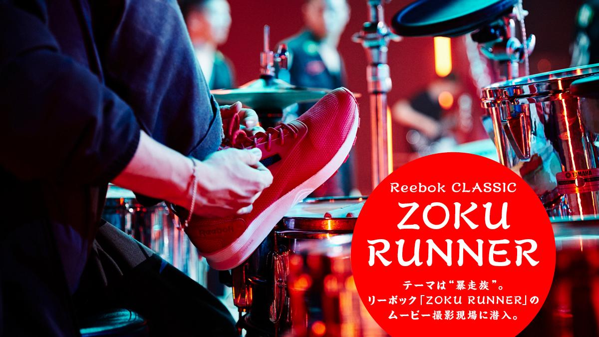 zoku_1200