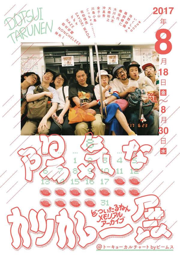 01_katsu-WEB_w2382px