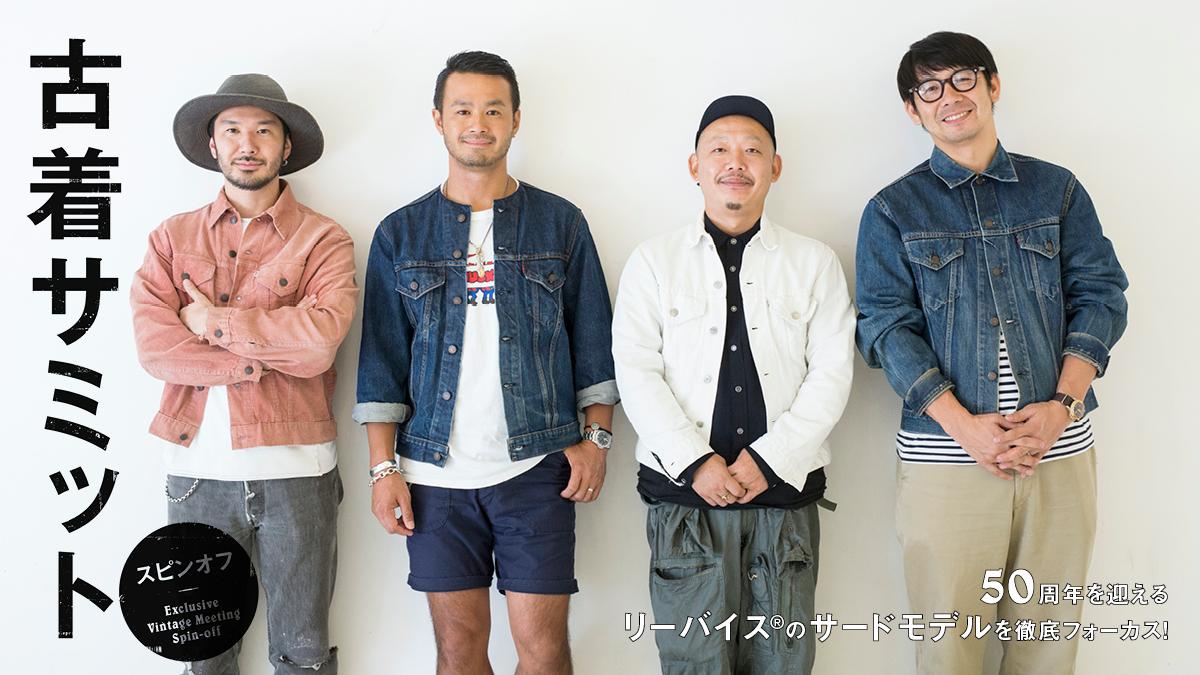 0921_furugi_spinoff_1200