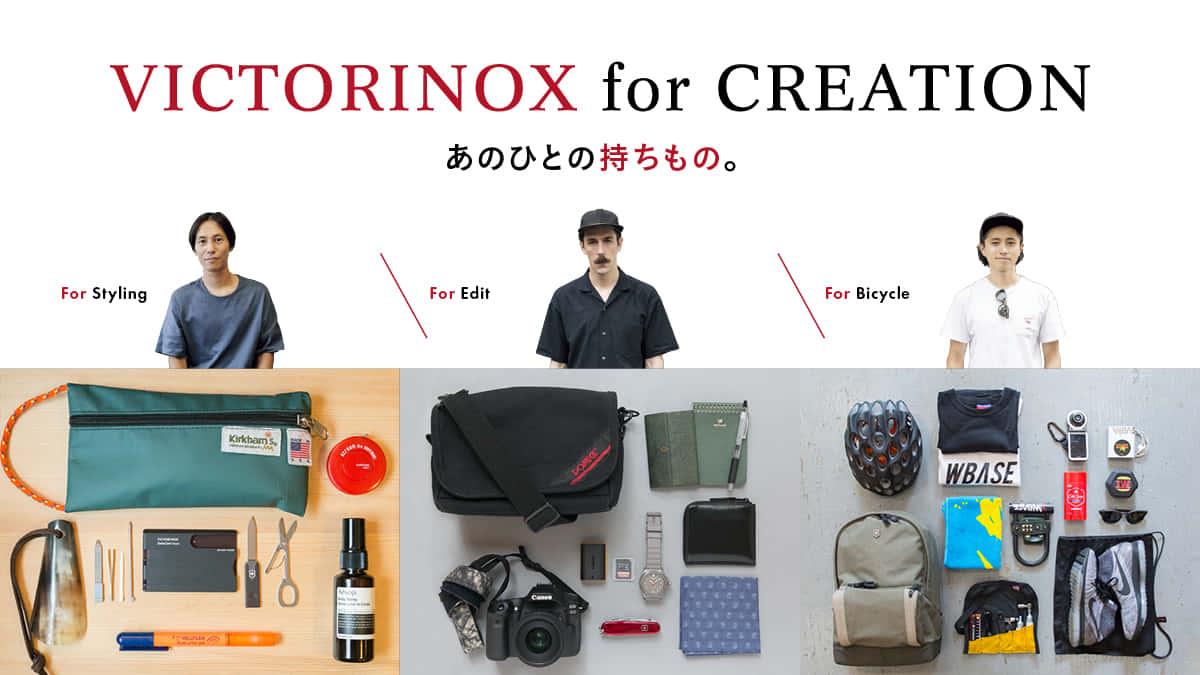 victorinox_Brand_1200_675_2