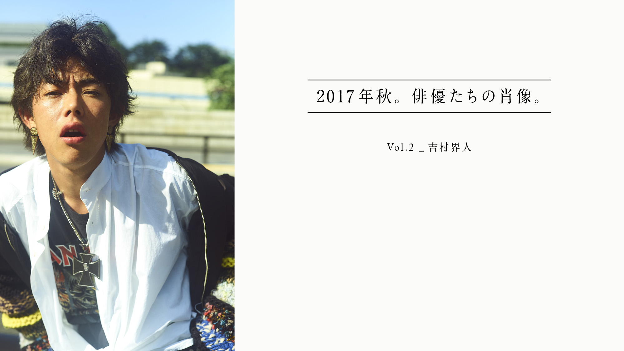 1005_hynm_haiyu_yoshimura_Brand_1200_675_2