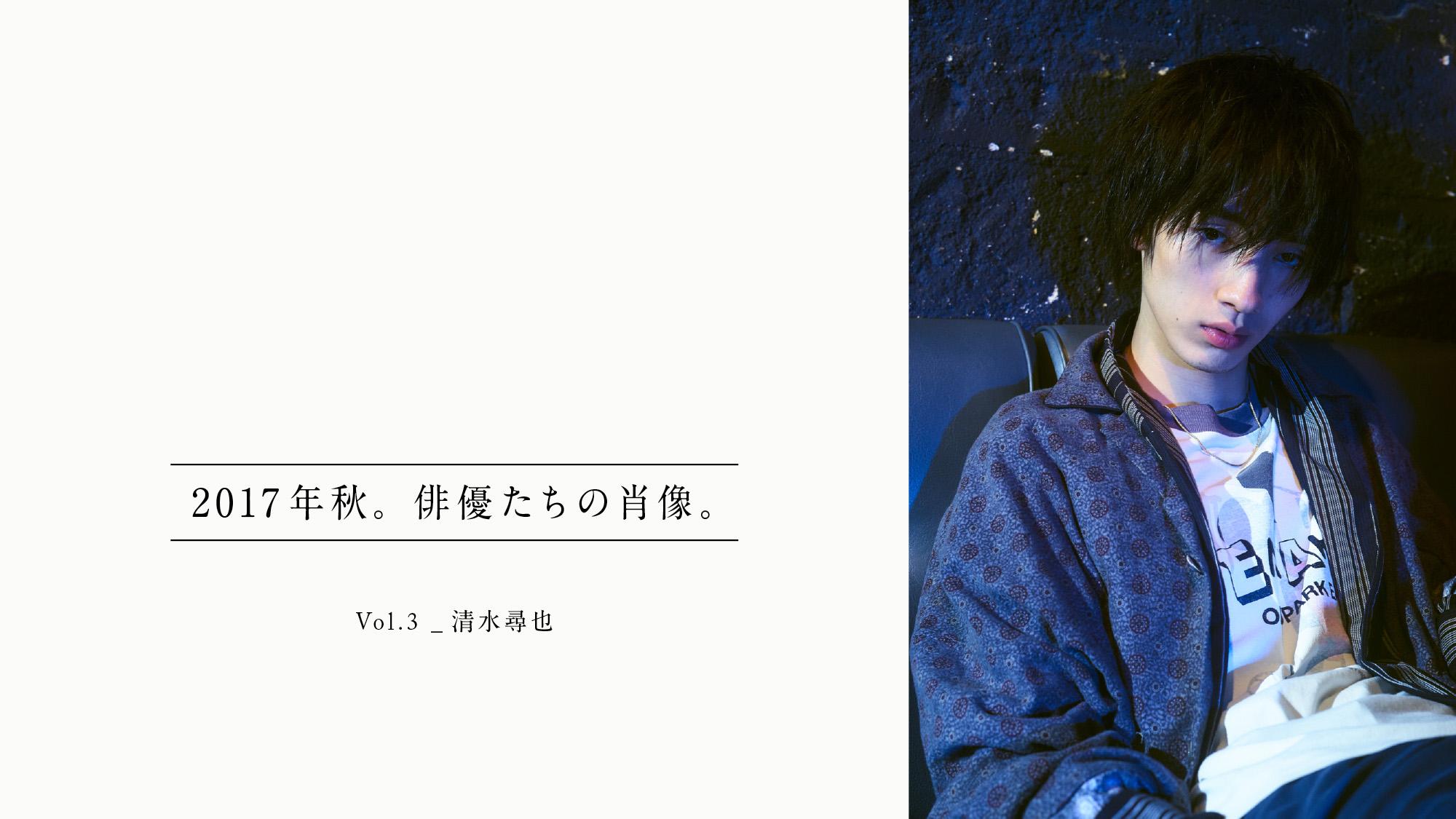 haiyu_shimizu_Brand_1200_675_3