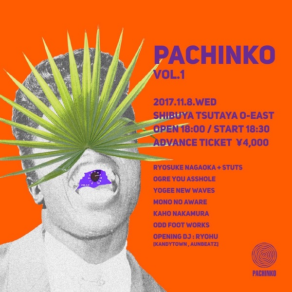 PACHINKO vol.1 フライヤー