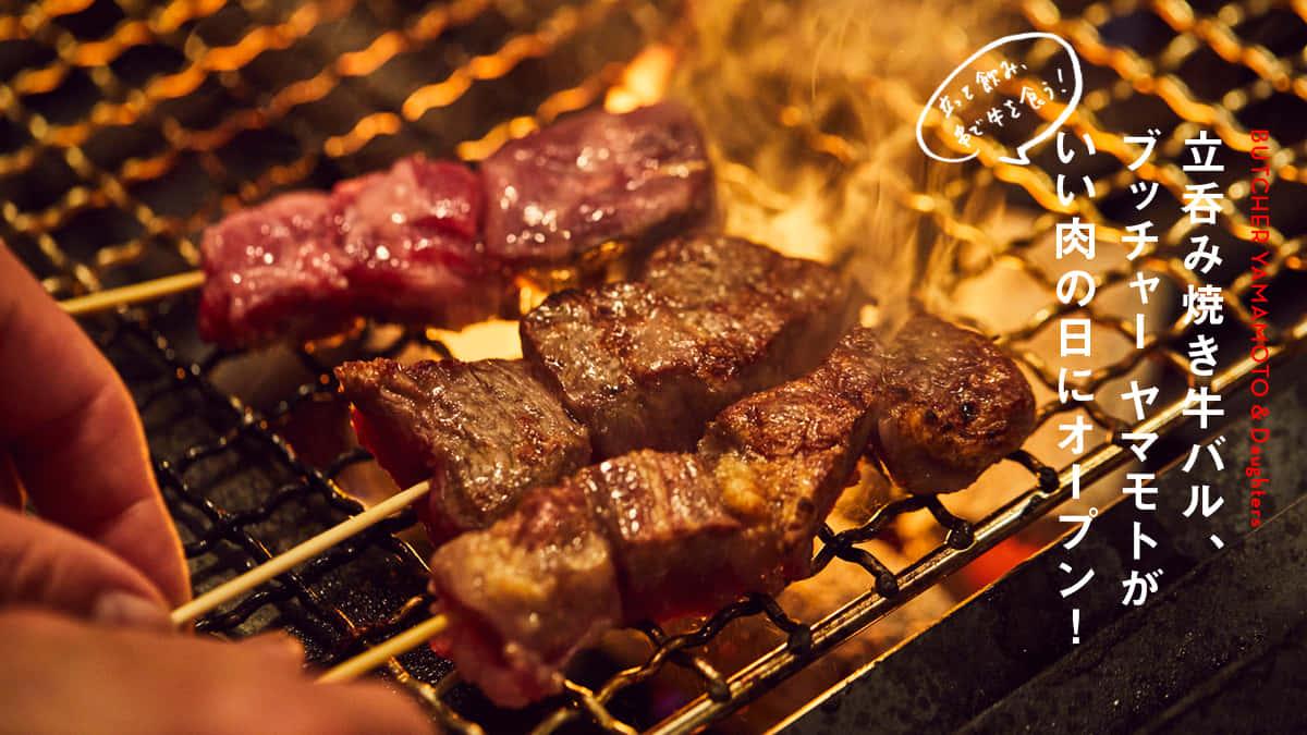 立って呑み、串で牛を食う!  立呑み焼き牛バル、ブッチャー ヤマモトがいい肉の日にオープン!