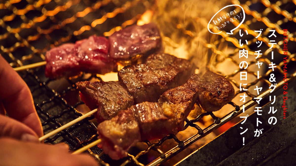 ステーキ&グリルのブッチャー ヤマモトがいい肉の日にオープン!