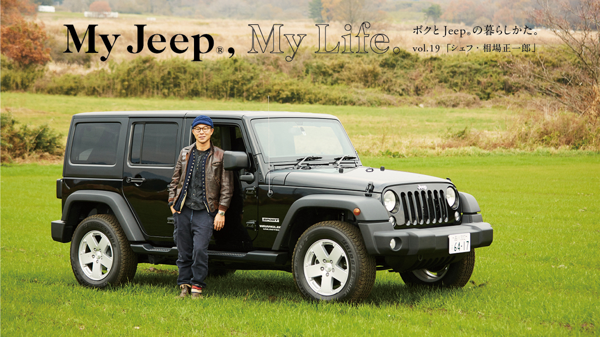 My Jeep®,My Life.  ボクとJeep®の暮らしかた。 vol.19「シェフ・相場正一郎」