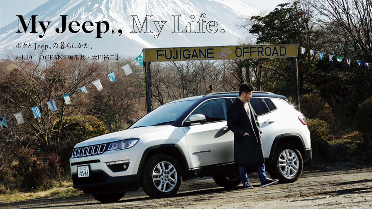 My Jeep®,My Life. ボクとJeep®の暮らしかた。  vol.20「OCEANS編集長・太田祐二」