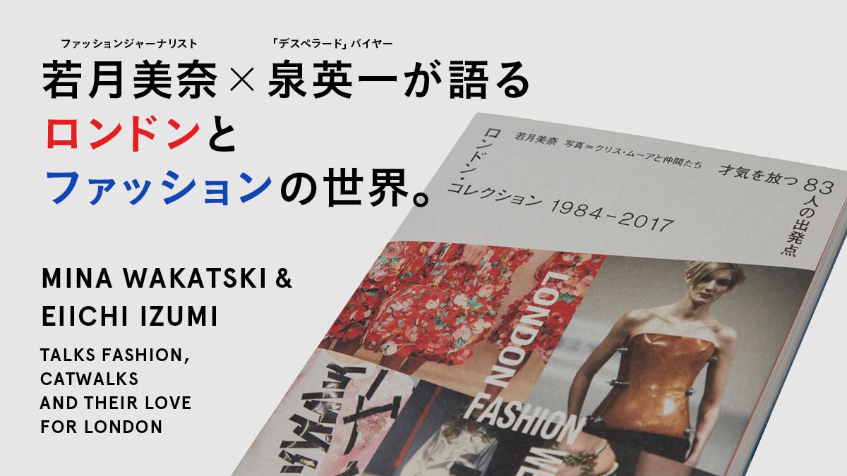 20171201_wakatsuki_izumi_brand_