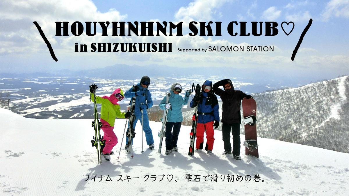 フイナム スキー クラブ♡、雫石で滑り初めの巻。