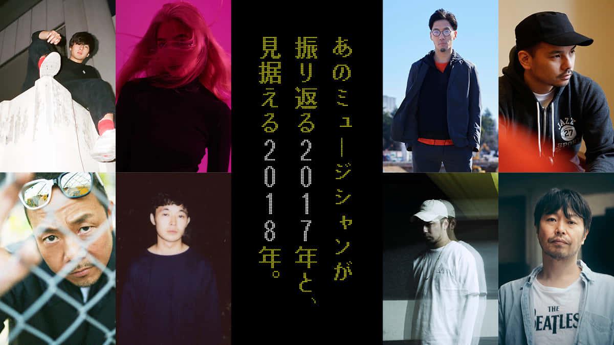 2017_1228_music_2017_brand_