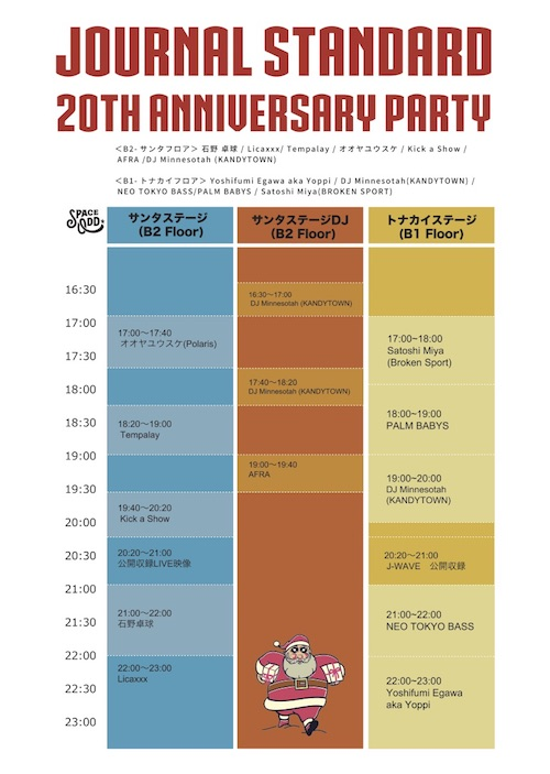 js20th_timetable