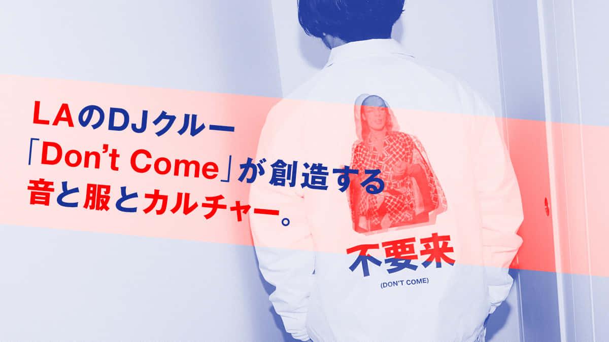 LAのDJクルー「Don't Come」が創造する音と服とカルチャー。