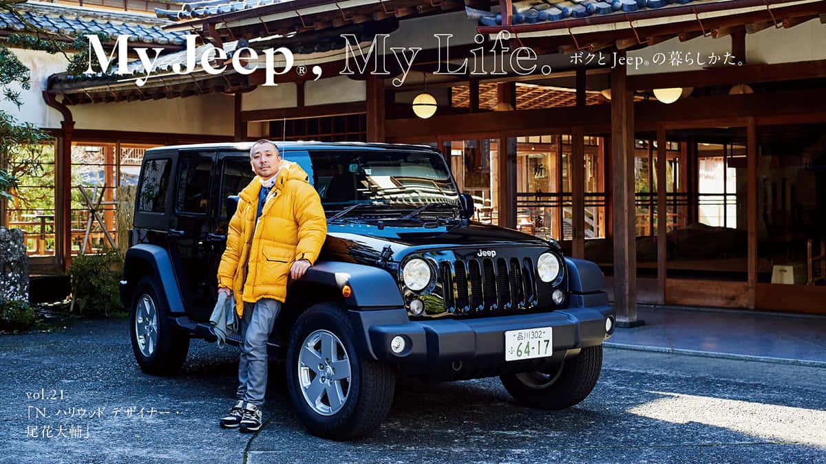 My Jeep®,My Life.  ボクとJeep®の暮らしかた。 vol.21「N.ハリウッド デザイナー・尾花大輔」