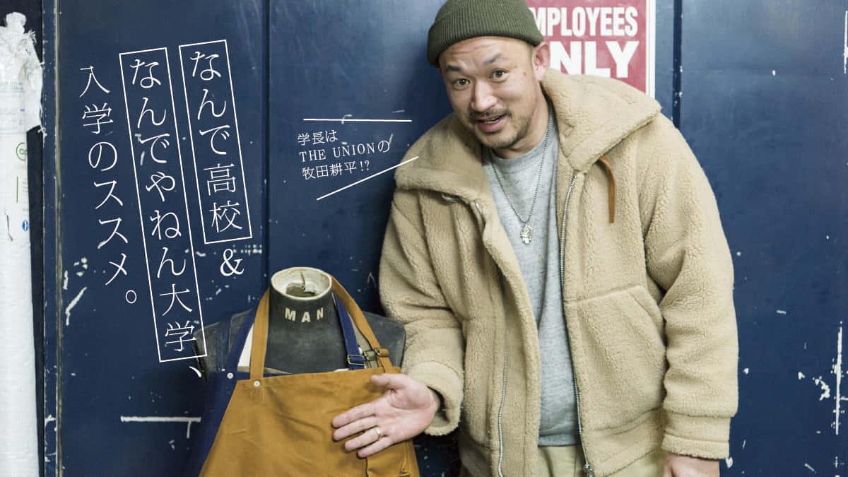 学長はTHE UNIONの牧田耕平!? なんで高校&なんでやねん大学、入学のススメ。
