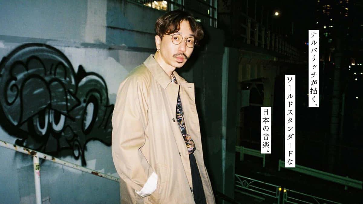 ナルバリッチが描く、ワールドスタンダードな日本の音楽。