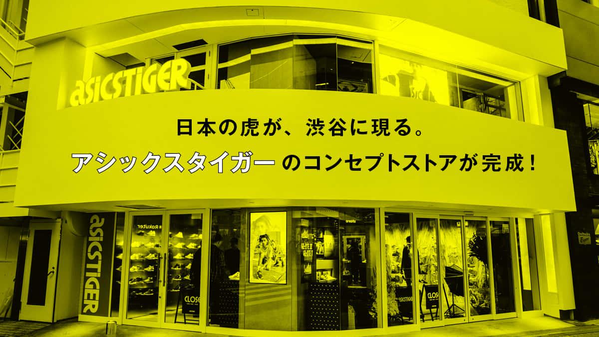 日本の虎が、渋谷に現る。 アシックスタイガーのコンセプトストアが完成!