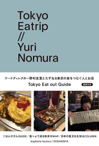 Tokyo Eatrip書影 _ph